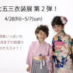 七五三衣装展 第2弾はじまるよ~!