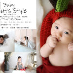 Baby Nuts Style 開催決定!