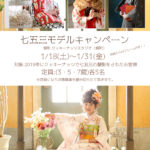 七五三モデルキャンペーン開催決定☆