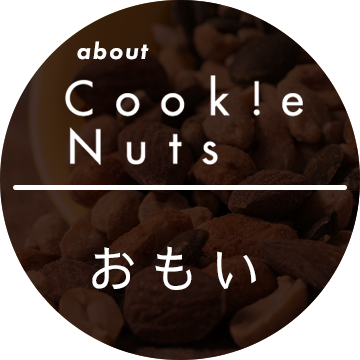 about CookieNuts|おもい