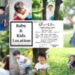 🌞大好評!Baby&Kidsロケーション開催決定!🌞
